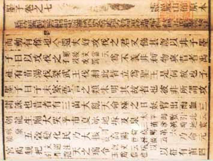 Text of 7th volume of Mozi